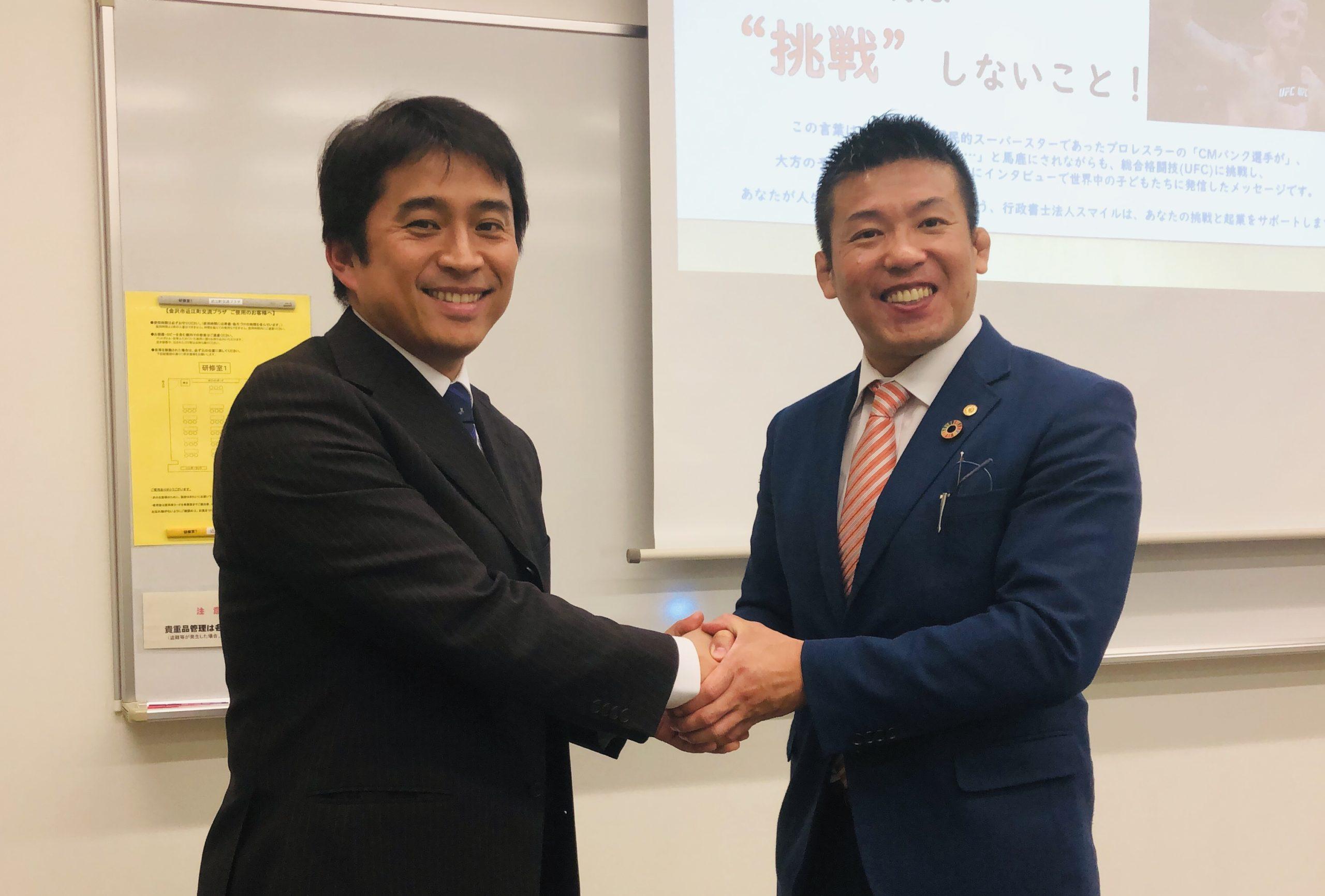 起業セミナー!石川県で活躍する起業支援・会社設立専門の行政書士法人スマイルが親切・丁寧にご案内いたします!
