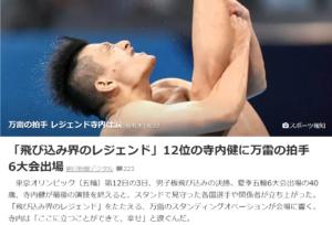 寺内健選手 五輪6大会連続出場でスタンディングオベーション