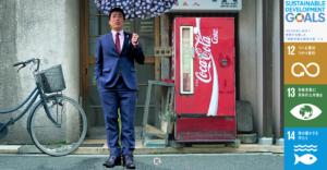 コカ・コーラとSDGs