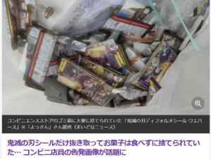 鬼滅の刃のお菓子を捨てる画像とニュース