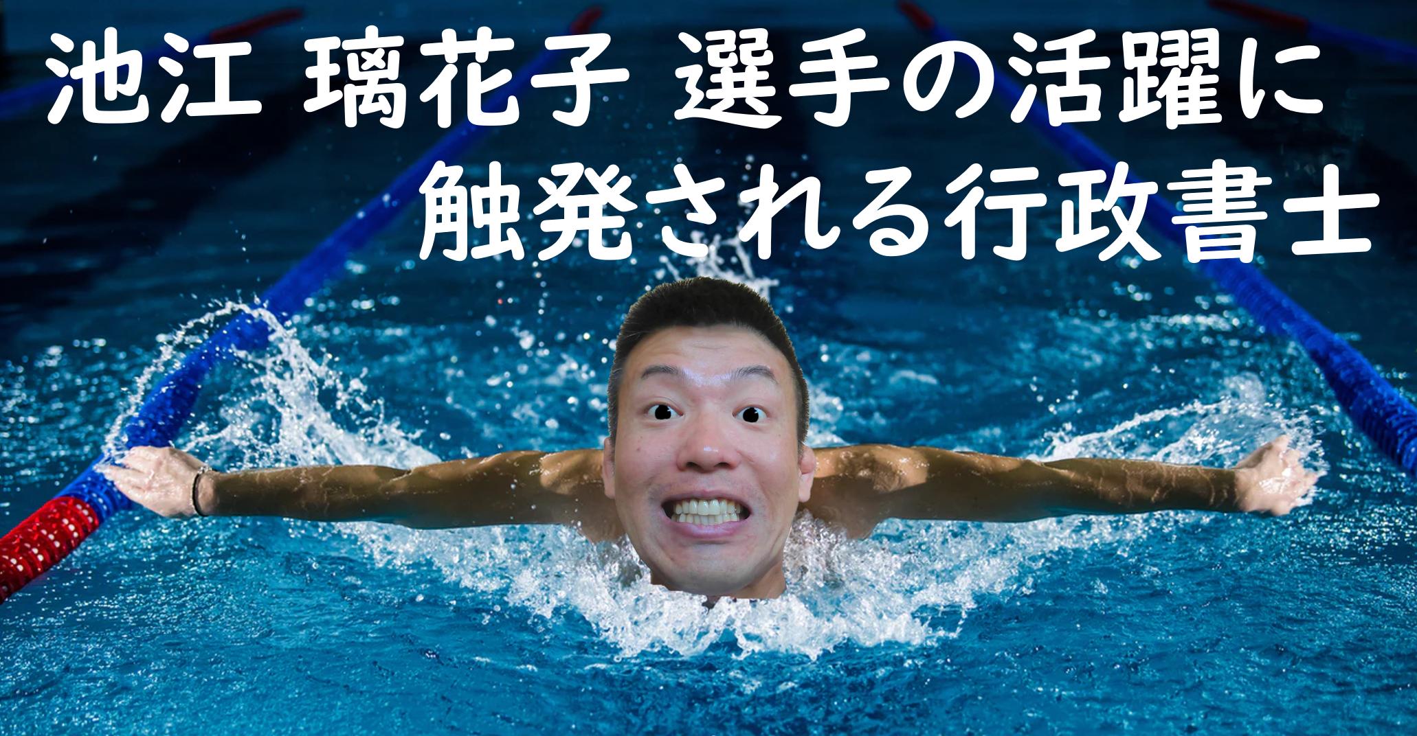 池江璃花子選手 21歳の誕生日に 新記録