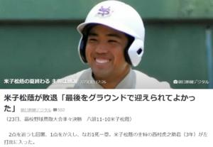 米子松陰野球部 コロナ辞退から 一転出場も敗退