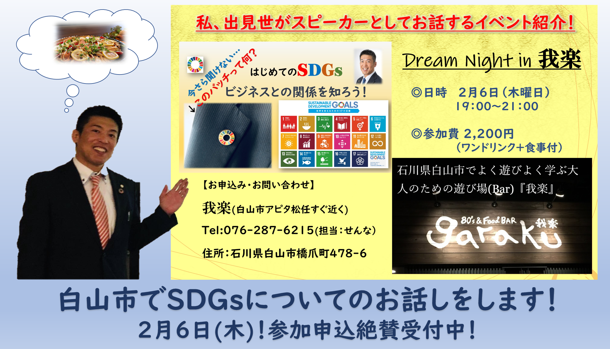 白山市SDGsセミナー