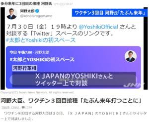 河野大臣 Yoshiki とtitterでワクチン対談