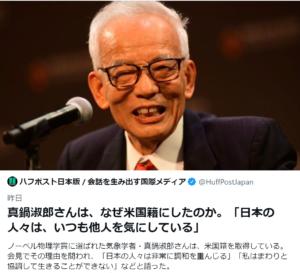 真鍋さんノーベル賞 日本人は他人を気にし過ぎ