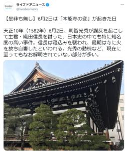 6月2日本能寺の変の日