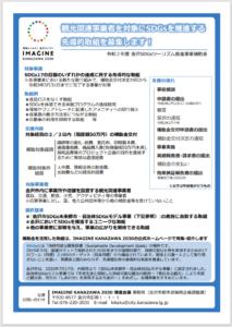 金沢SDGsツーリズム推進補助金