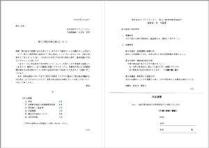 株主総会の書面決議のための同意書です