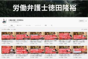 労働弁護士 徳田隆裕 YouTubeチェンネル