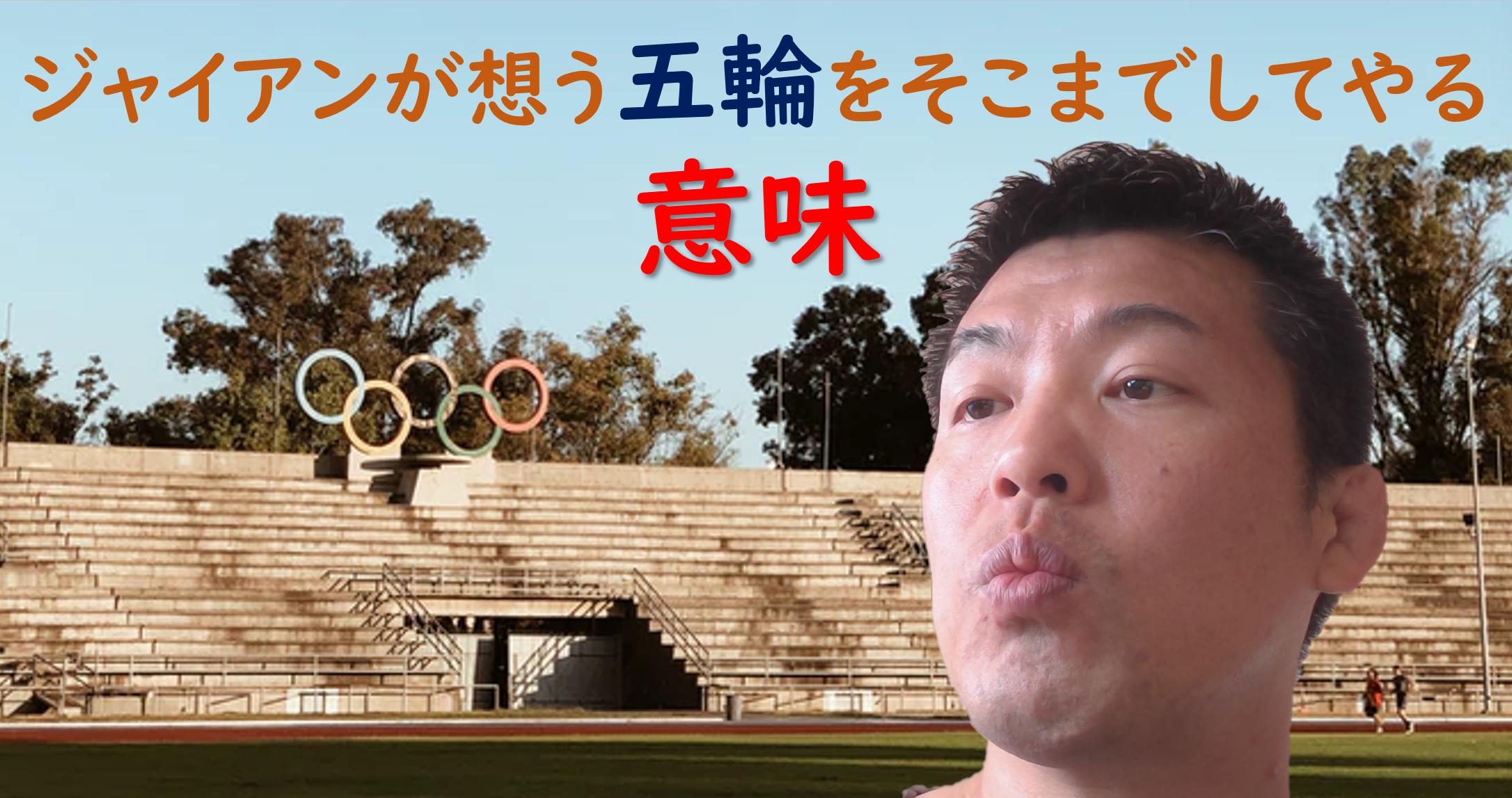東京五輪をそこまでしてうやる意味