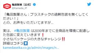 亀田製菓 Twitter