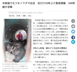 石川県の熊出没のニュースです