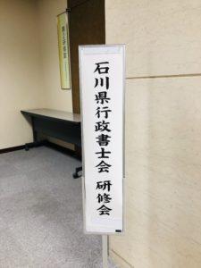 研修会の看板です