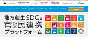 地方創生SDGs官民連携プラットフォームのホームページです