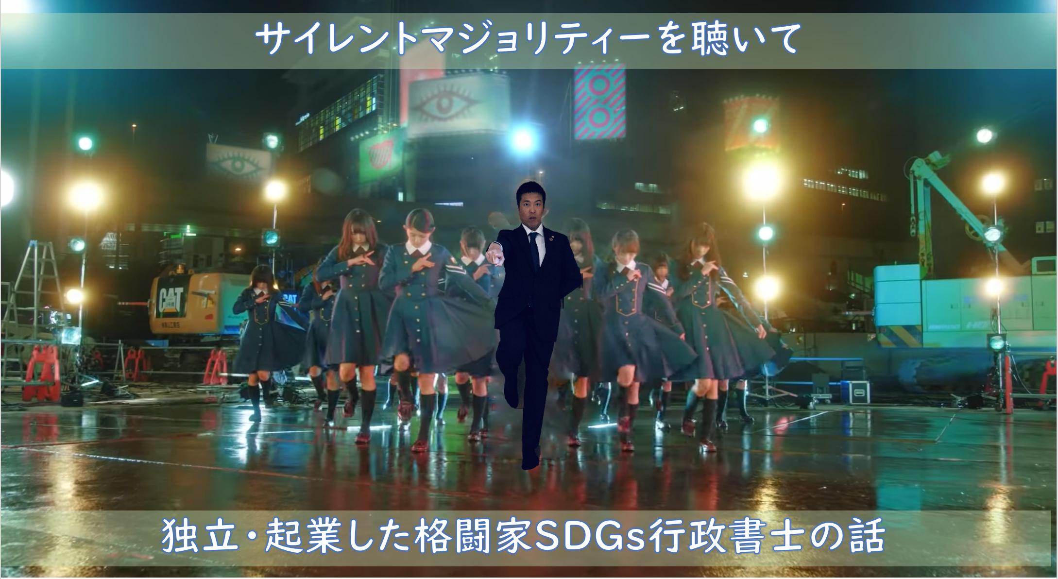 欅坂サイレントマジョリティーのパロディです