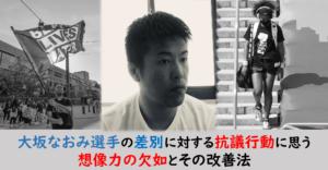 大坂なおみ選手の棄権撤回に関するブログです