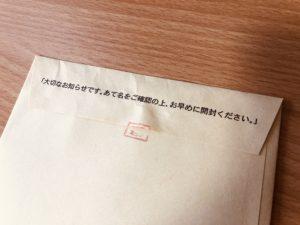 封筒のメッセージです
