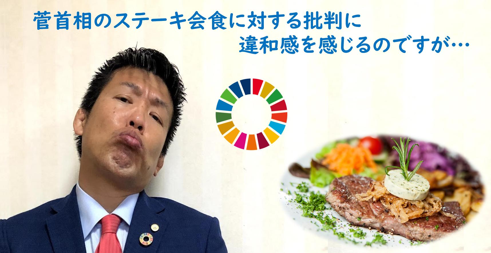 菅首相ステーキ会食