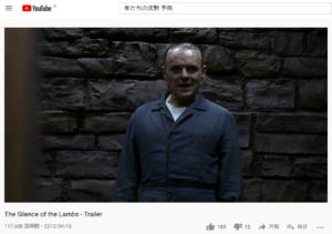 羊たちの沈黙トレイラー YouTube