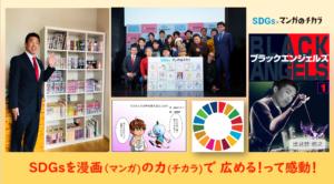 SDGs×マンガのチカラのブログです