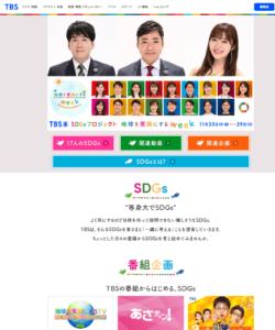 TBSのSDGsのホームページ
