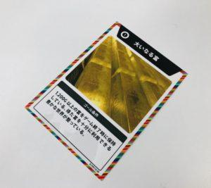 カードです