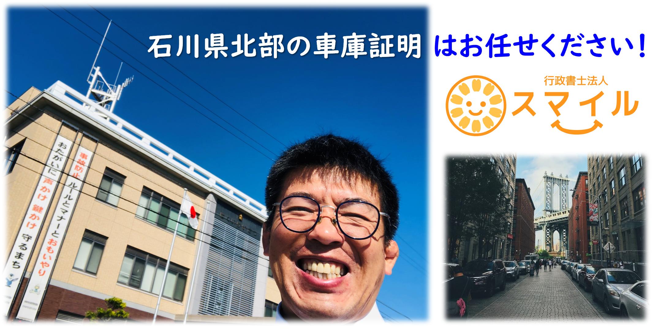 石川県北部の車庫証明はお任せください!行政書士法人スマイル(津幡町)