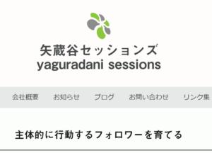 合同会社矢蔵谷セッションズのホームぺージです