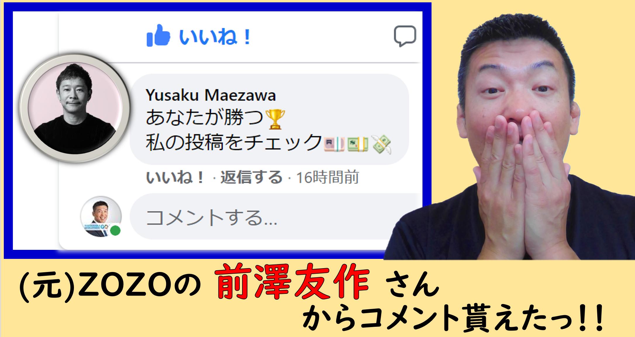 前澤友作の偽アカウントについてのブログです