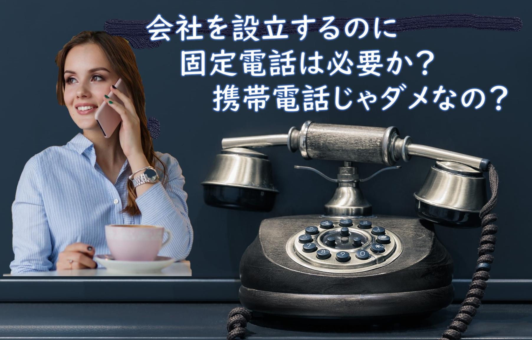 会社設立に固定電話は必要か?