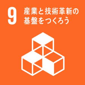 SDGsゴール9産業と技術革新の基盤を作ろうイノベーション