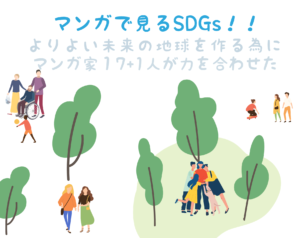 SDGsマンガのチカラホームページです