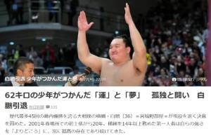 横綱白鵬引退ニュース62kgの少年
