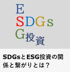 ESG投資ブログ2