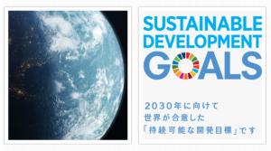 SDGsと地球環境。SDGsの専門家、SDGsのセミナー講師が得意な、行政書士(石川県)がご説明します!