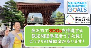 金沢市 SDGsツーリズム補助金