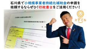 石川県で小規模事業者持続化補助金の申請するなら行政書士法人スマイルへというブログです
