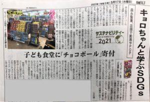日経MJ 森永製菓 チョコボールのキョロちゃん SDGs教育 子ども食堂