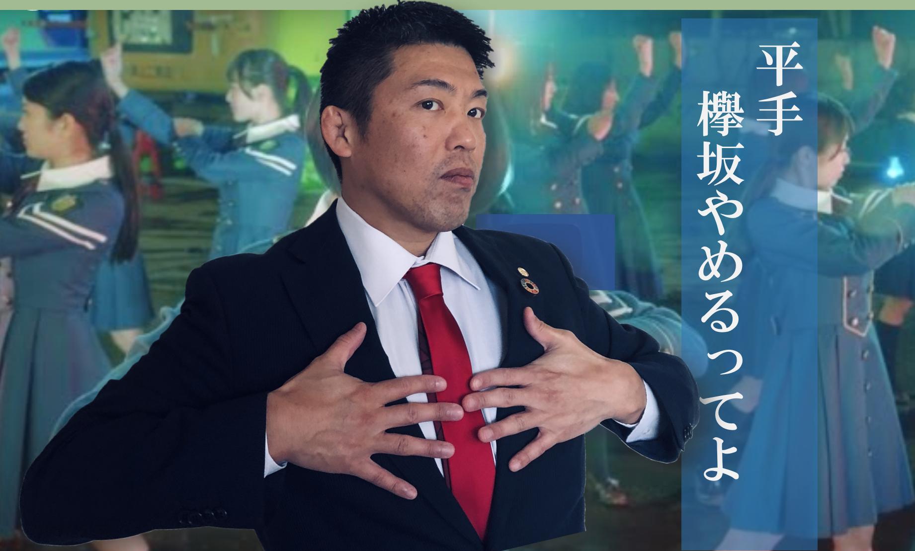 ブログ 平手、欅坂46のやめるってよ