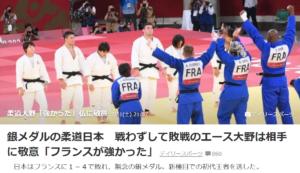 東京五輪 柔道 男女混合団体戦 銀メダル