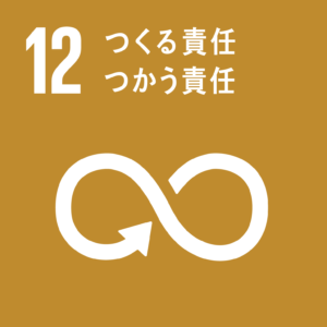 SDGs(持続可能な開発目標)12です