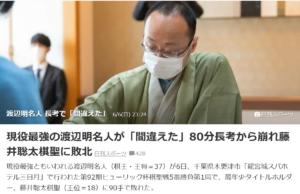 将棋 渡辺名人 長考 間違えた ニュース