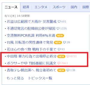 R3.8.11yahooニュース