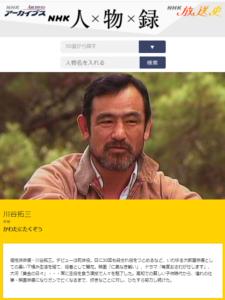 NHK 人物録 アーカイブ 川谷拓三