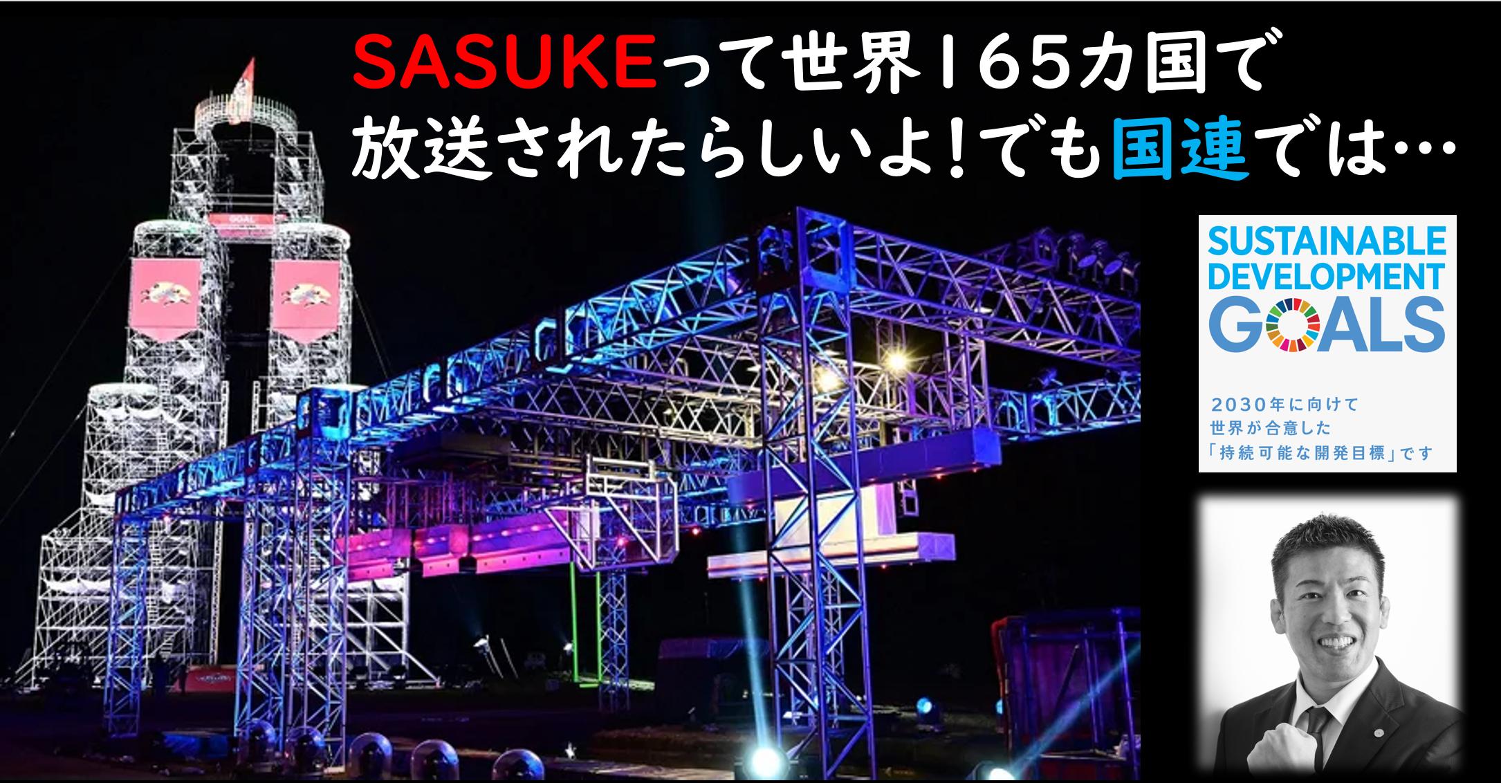 SASUKEとSDGs