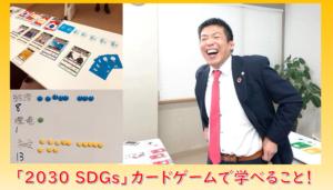2030 SDGsカードゲームの感想です
