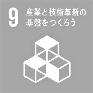 SDGs目標9です