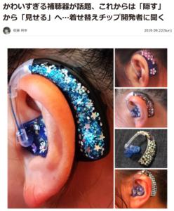 着せ替え補聴器のネット記事です