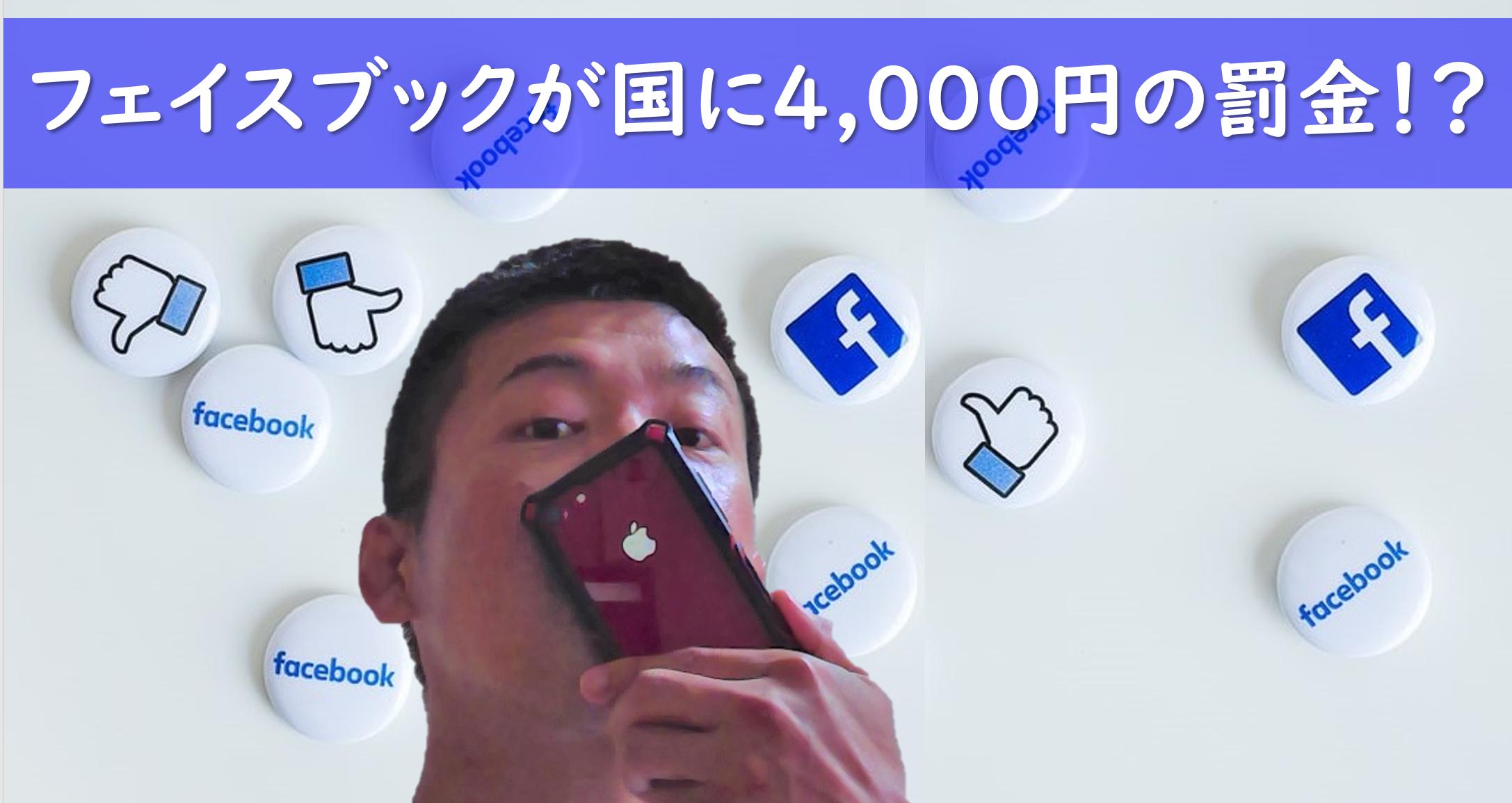 サムネ ニュース Facebook 80億円罰金