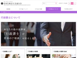 日本行政書士会連合会ホームページ